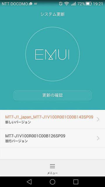 Huawei Ascendmate7にアップデートがやって来た!