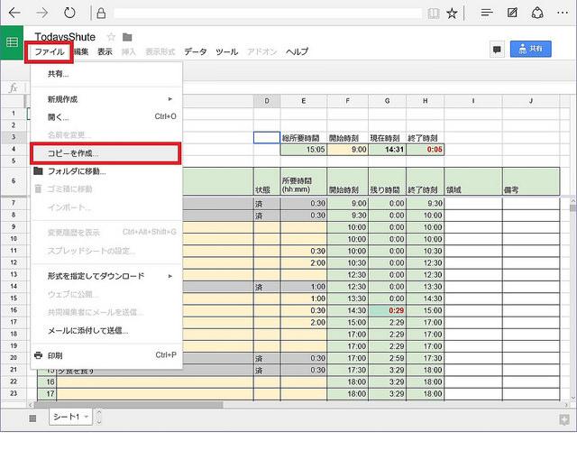 Excel以外でも動作する簡易タスクシュートもどきを作ってみた