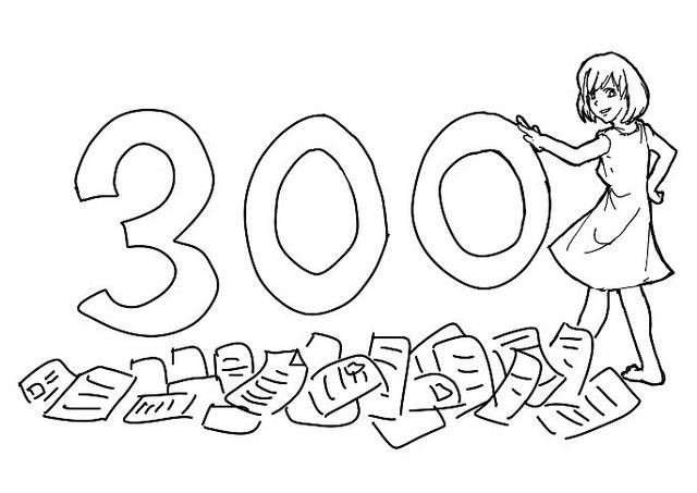 トータル300記事到達!思えば遠くまで来たものだ