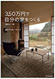 【タイニーハウス】無印良品の小屋、価格帯が発表される!