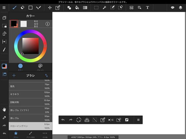 お絵かき環境をPCからiPadPro10.5に移行してみた