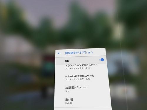 VR機 MirageSolo(Daydream)での2次画面シミュレート