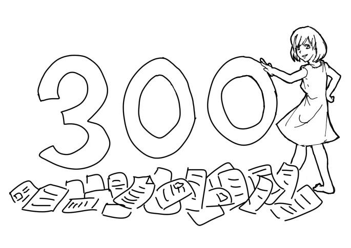 300記事達成