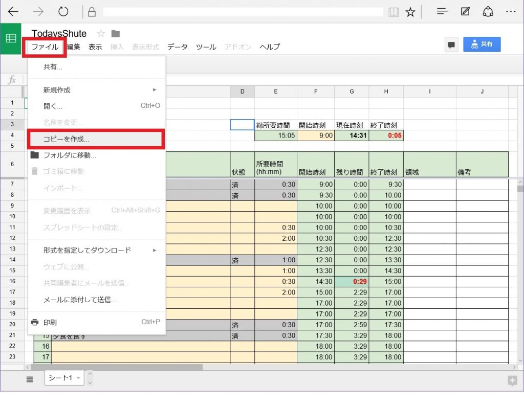 GoogleDocsコピーの仕方