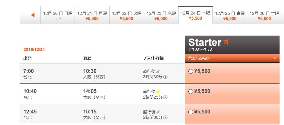 台北Jetstar帰り