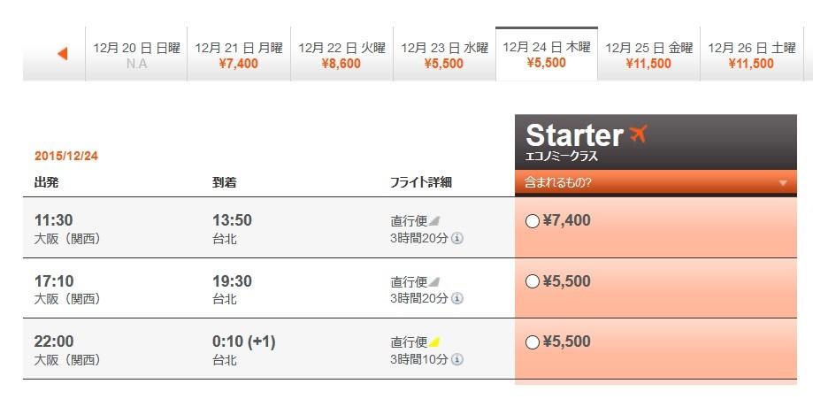 台北Jetstar行き2
